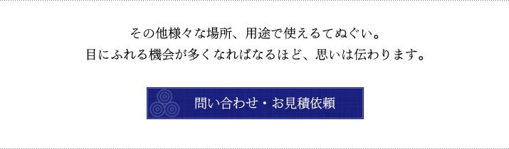 page_tenugui_fukei_02